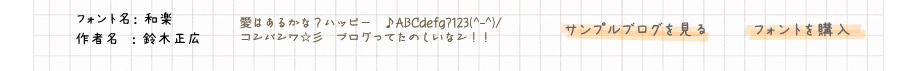 フォント名:和楽